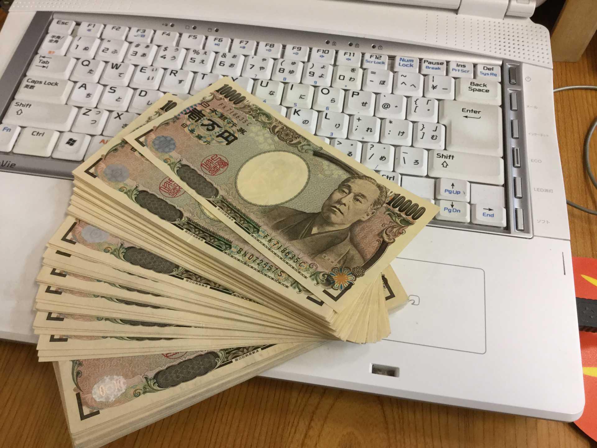 100万円儲ける方法