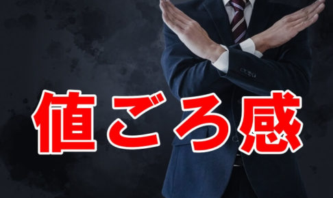 FX値ごろ感