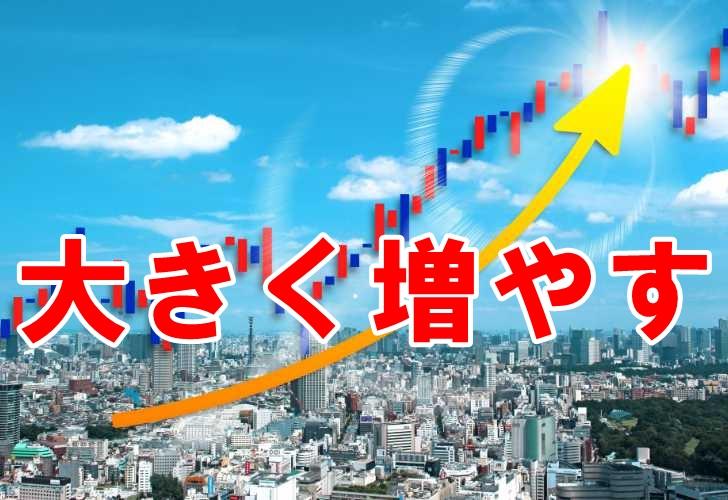 FXで少ない資金を大きく増やす