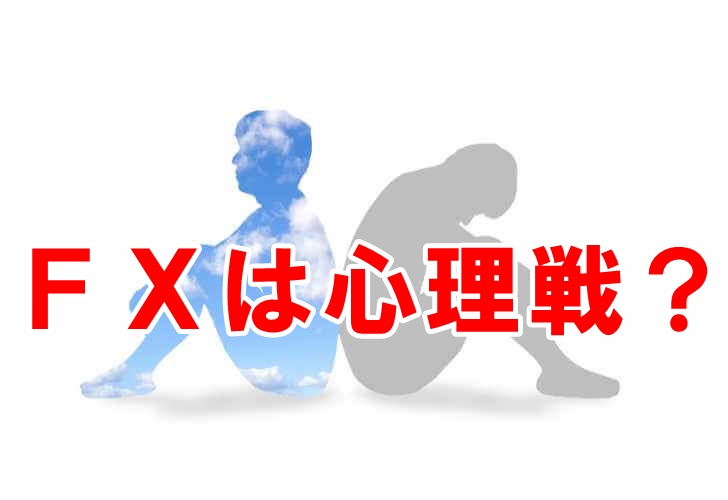 FXは心理戦