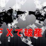 FXで破産する確率は低い?破産してしまう原因と防ぎ方とは?