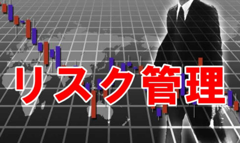 FXのリスク管理