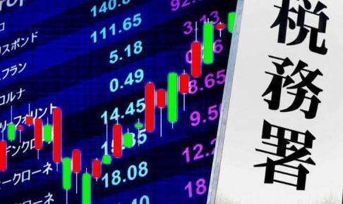 FXの確定申告と税金!
