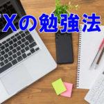 FXの勉強法