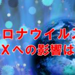 コロナウイルスのFXへの影響